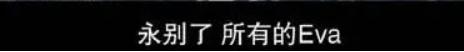 图片[1]-少年郎,我劝你不要看EVA-Anime漫趣社
