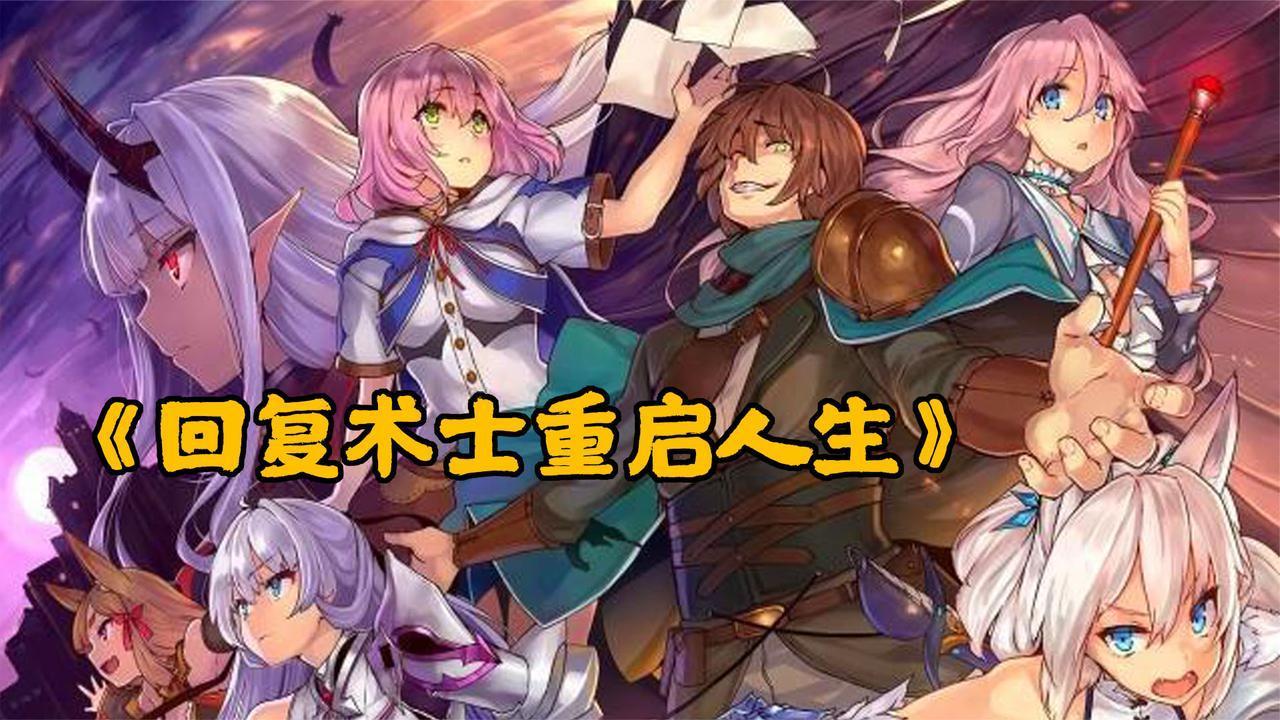 【音乐下载】《回复术士的重启人生》OP+ED-Anime漫趣社