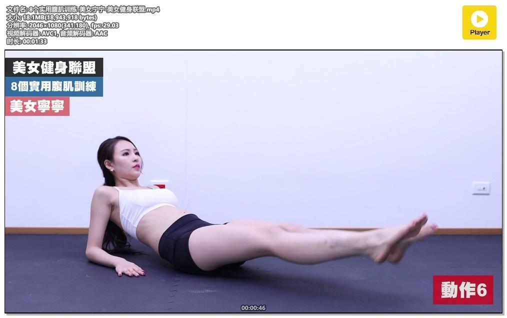 8个实用腹肌训练-美女宁宁-美女健身联盟.mp4