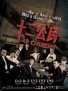 十二公民的海报