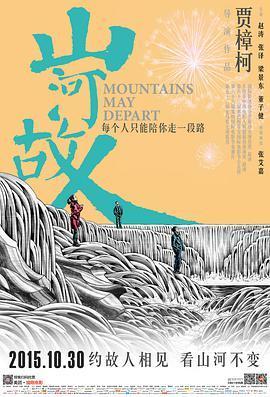 山河故人的海报