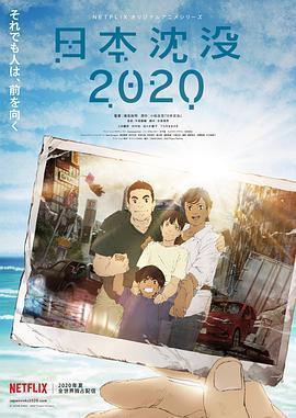 日本沉没2020的海报