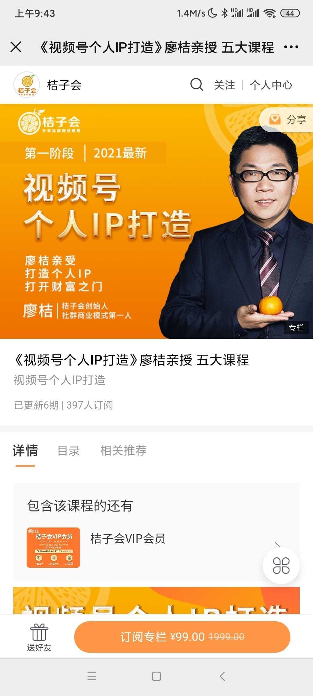 桔子会·视号频个人IP打造「完结」