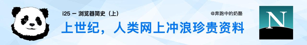 浏览器简史:人类早期网上冲浪珍贵资料(上)