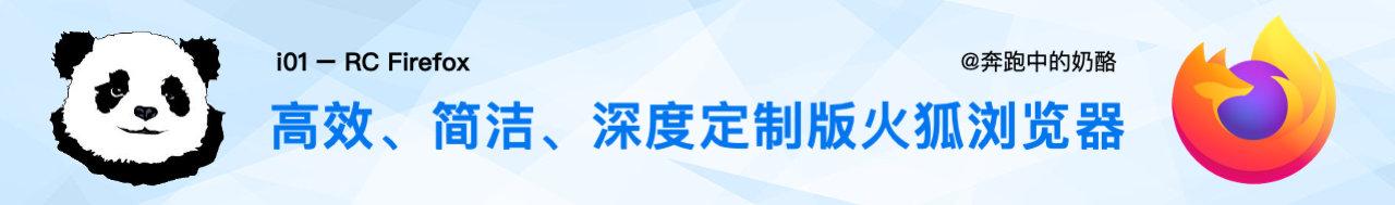 RunningCheese Firefox for Mac 93.0 正式版