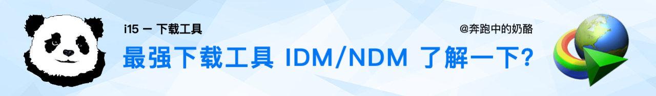 玩转 IDM,你不知道的 IDM 巧妙使用方法