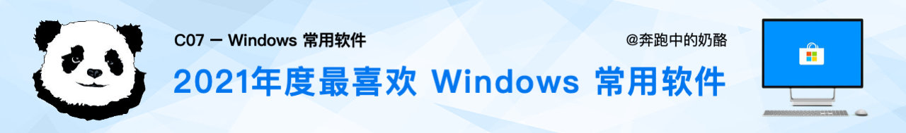 2021 年度最喜欢 Windows 常用软件