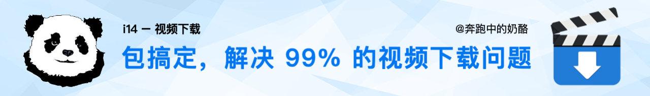包搞定,解决全网 99% 的视频下载问题!