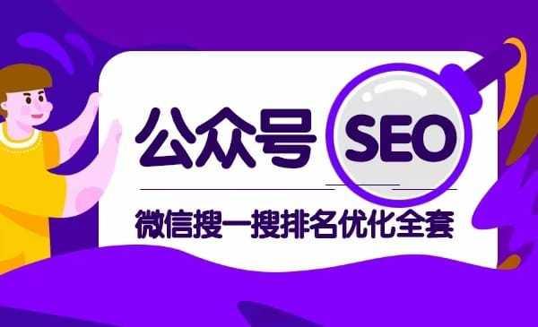 公众号seo,微信搜一搜排名优化