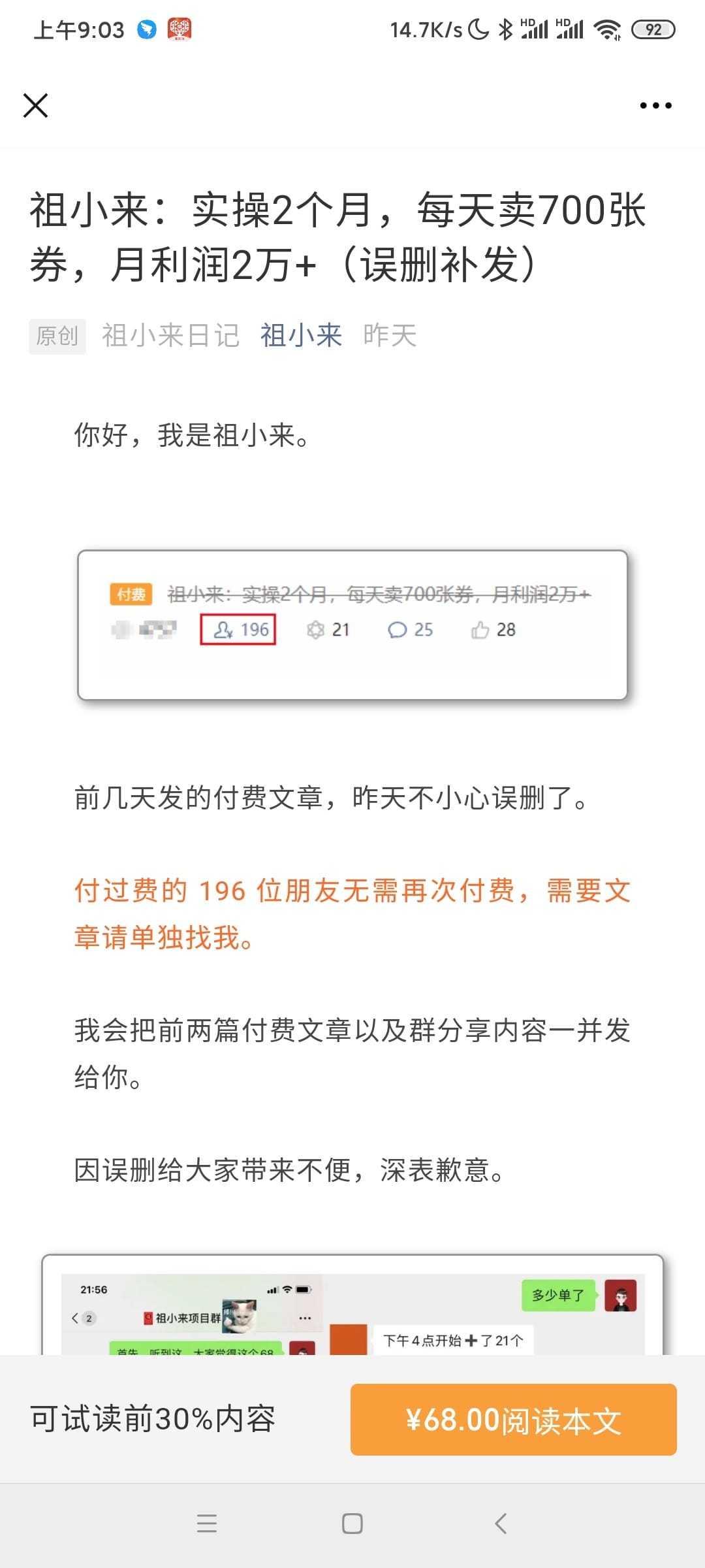 祖小来:实操2个月,每天卖700张券,月利润2万+