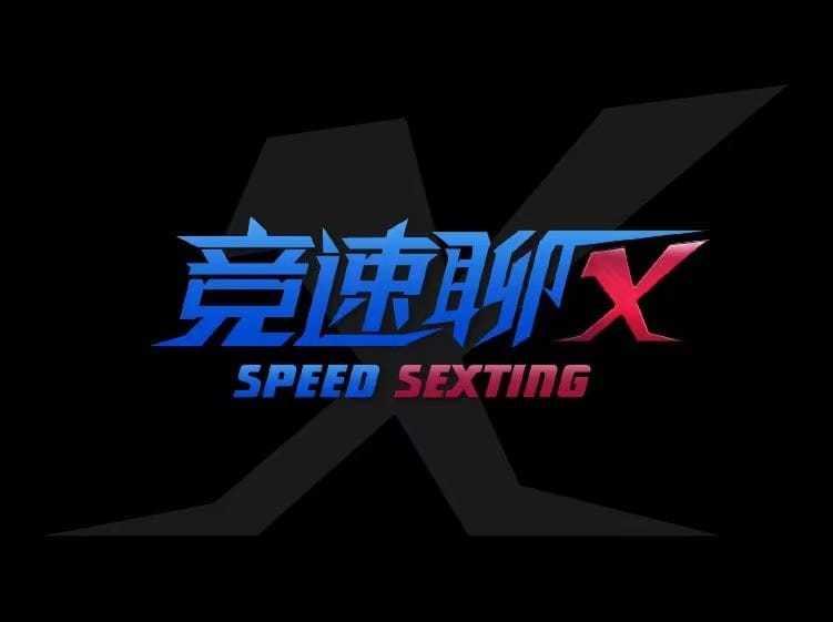 2021《瑞恩-竞速聊X》12节线上视频聊天课「完结」