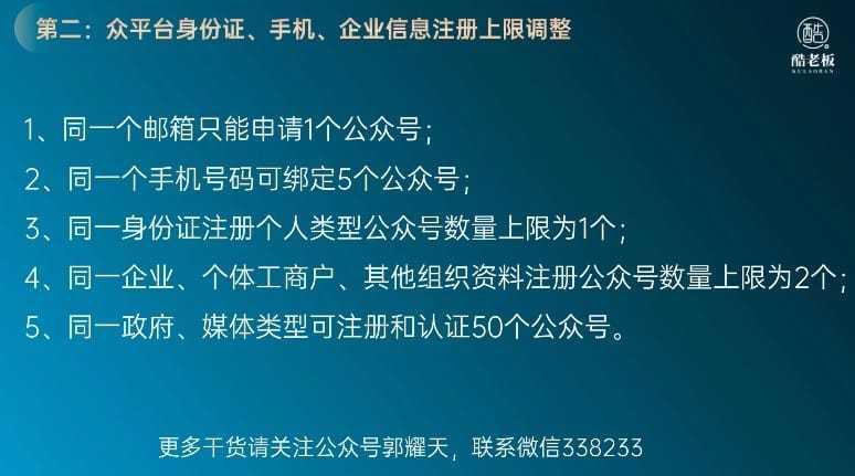 郭耀天公众号霸屏拦截引流实战课程3.0价值1980元「2021最新版」