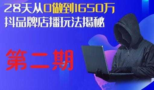 5天抖品牌数据化店播训练营价值2980元(完结)