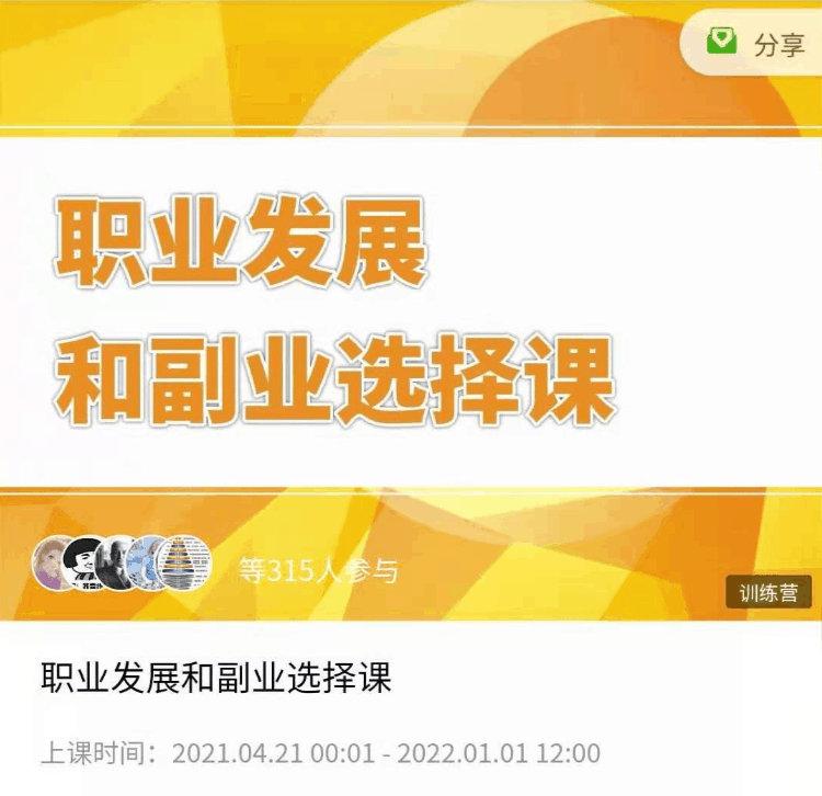 村西边老王职业发展和副业赚钱课价值399元(完结)