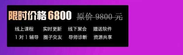 小卒抖音店群无货源实战内训价值6800元