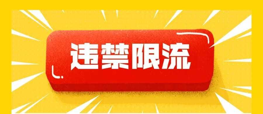 【官方完整版】闲鱼平台违禁、降权与限流的原因详解,从此再也不怕踩雷啦!