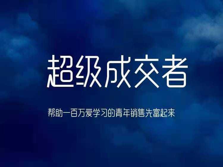 朱宁超级成交者,帮助一百万爱学习的青年销售先富起来价值999元