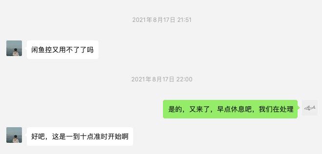 8月闲鱼店群系统遭受攻击说明以及补偿,记得来领取!
