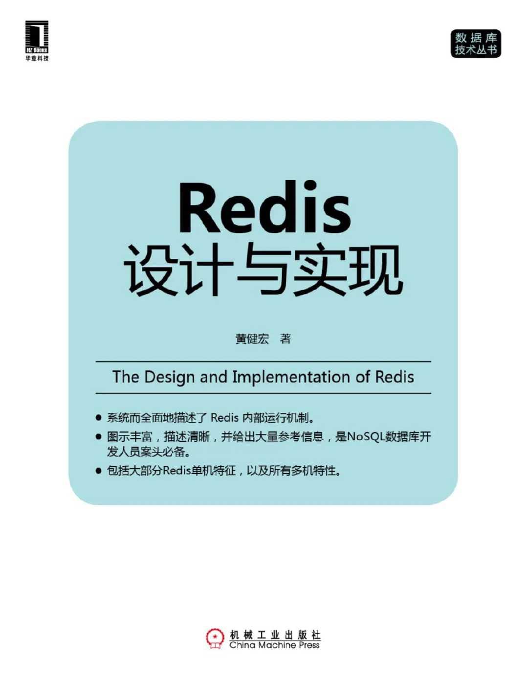Redis设计与实现 高清 PDF 下载
