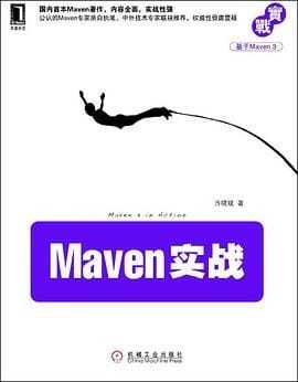 Maven实战 PDF