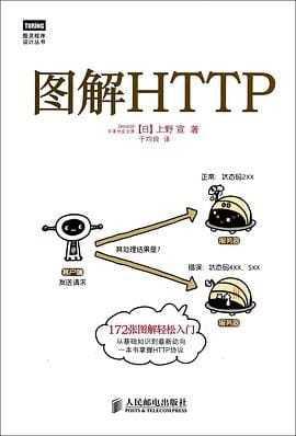 图解Http pdf彩绘版