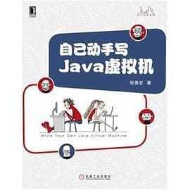 自己动手写Java虚拟机 PDF