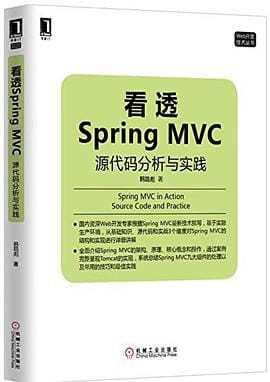 看透Spring MVC PDF