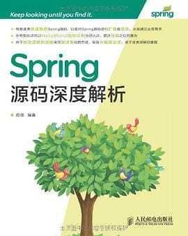 Spring源码深度解析