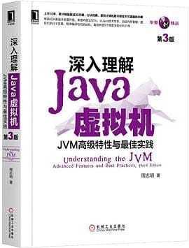 《深入理解Java虚拟机PDF 第三版》