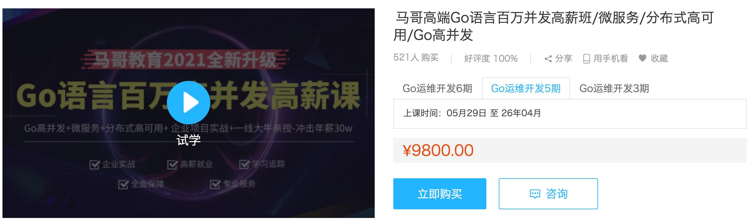 马哥高端Go语言百万并发高薪班价值9800元(完结)