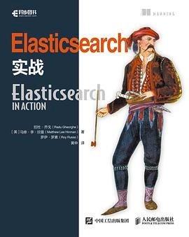 Elasticsearch实战 PDF