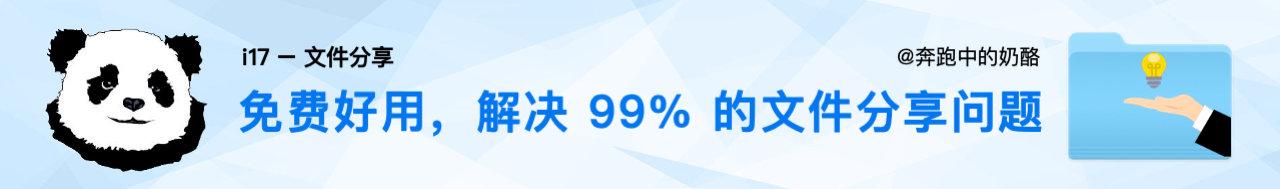 免费好用不限速,解决 99% 的文件分享问题