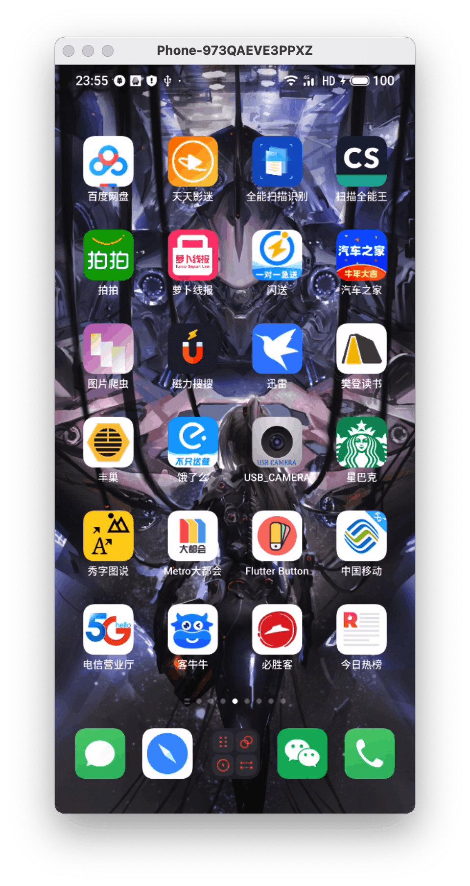 免费开源的Android手机投屏软件:QtScrcpy,支持全平台使用!