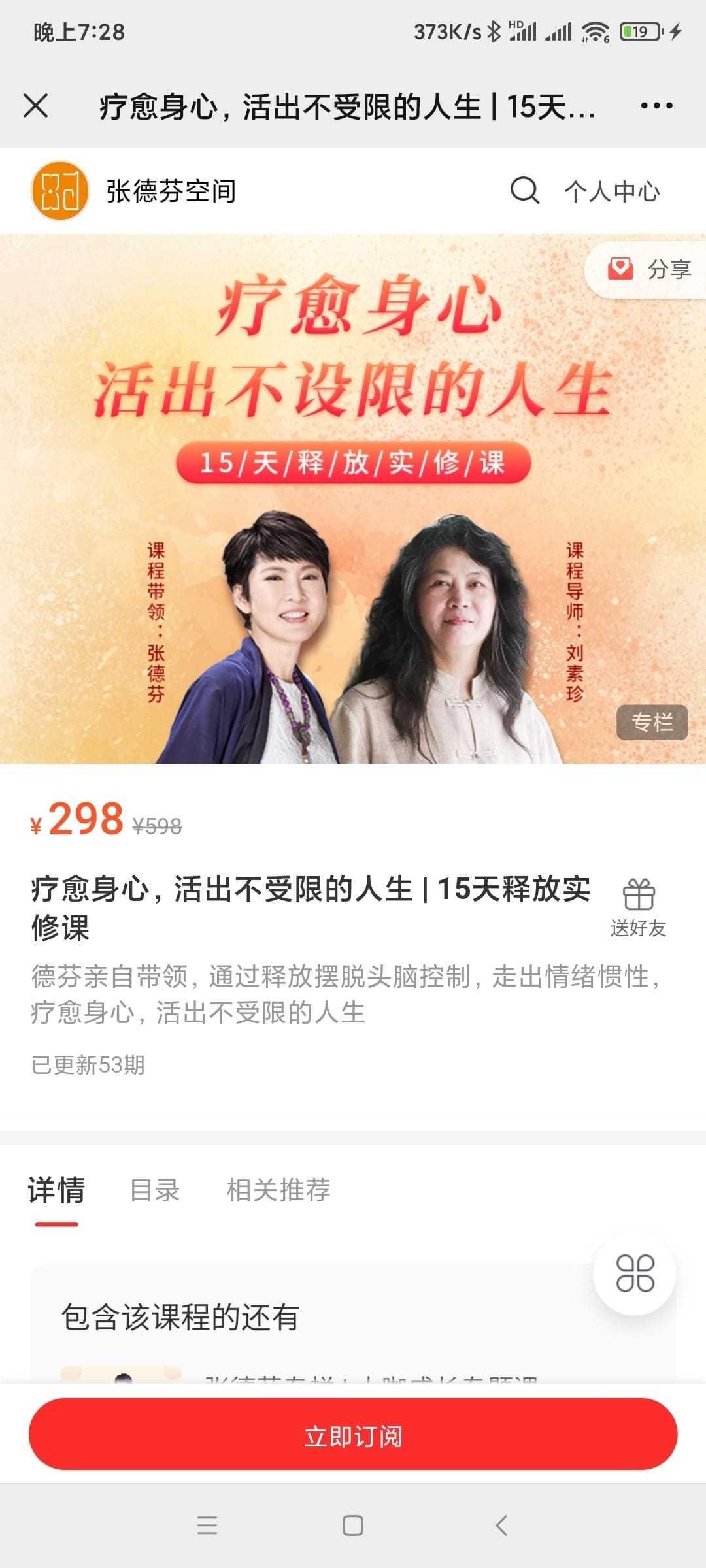 刘素珍张德芬疗愈身心,活出不受限的人生—15天释放实修课