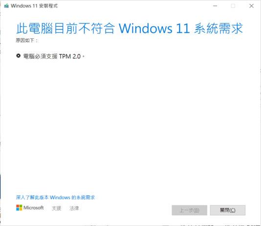 [辅助软件] 一个小工具帮你绕过 Win11 TPM 2.0 升级限制,不符合规格要求的电脑无法安装 Win11,电脑,软件,工具,Win11,TPM,第1张