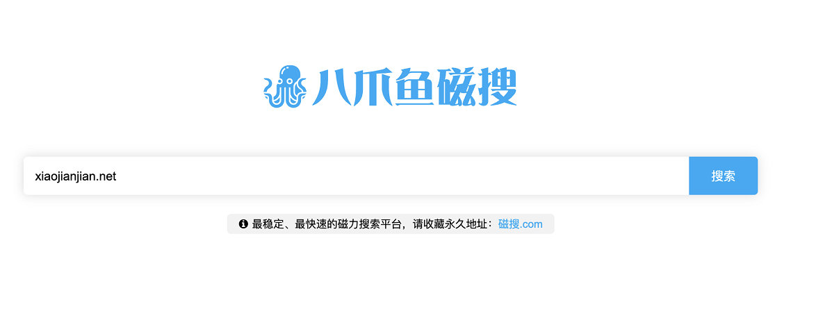 中文域名磁力站,你值得拥有
