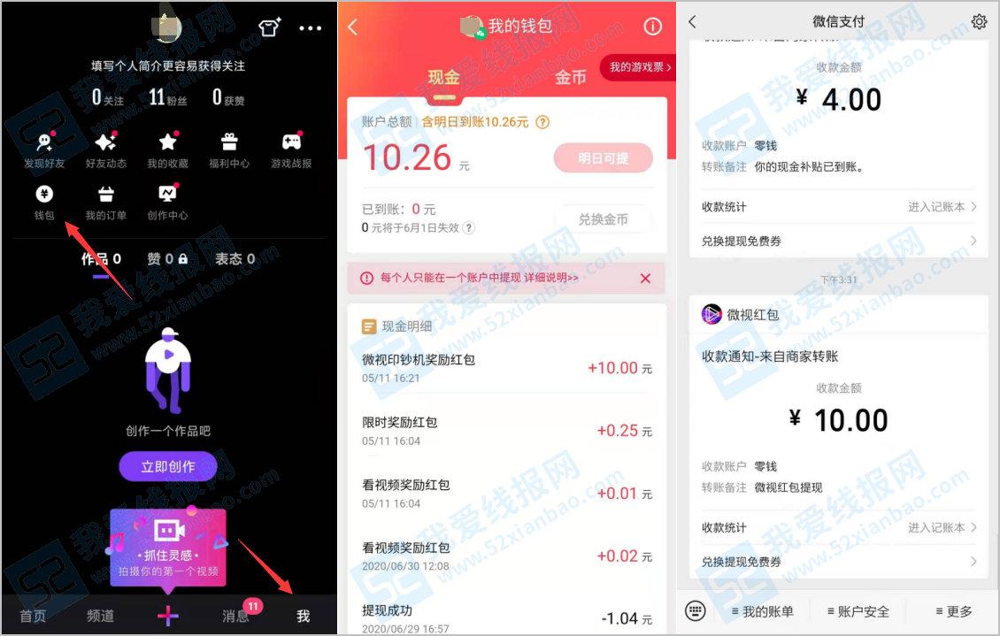 微视app下载领3元红包,邀请一人奖励最高5元红包