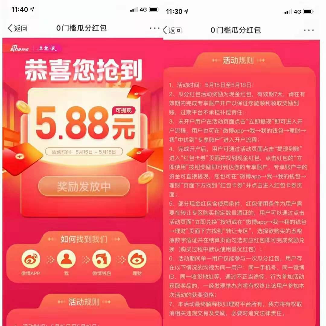 微博APP5.88元现金红包怎么领取? 手机赚钱 第1张