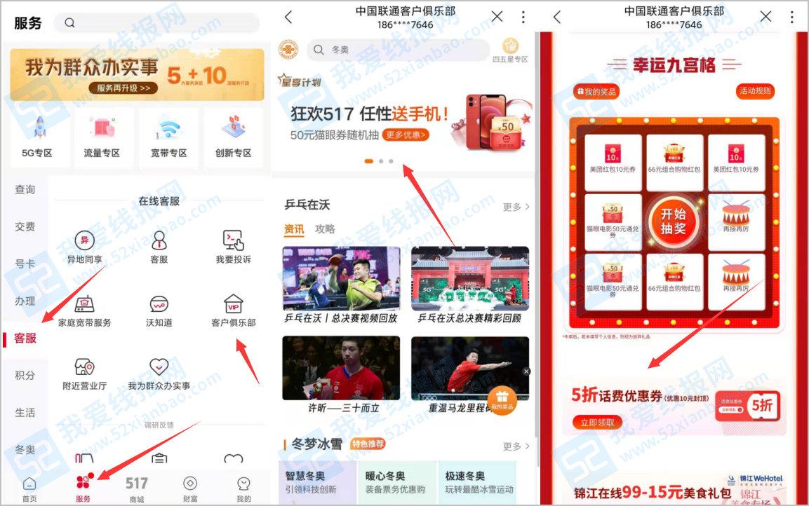 中国联通app免费领5折话费券,可10充20元话费 薅羊毛 第1张
