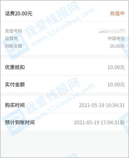 中国联通app免费领5折话费券,可10充20元话费 薅羊毛 第3张