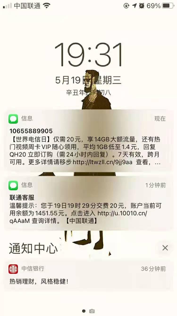 有奖话费活动,中国联通APP10充20元话费 薅羊毛 第2张