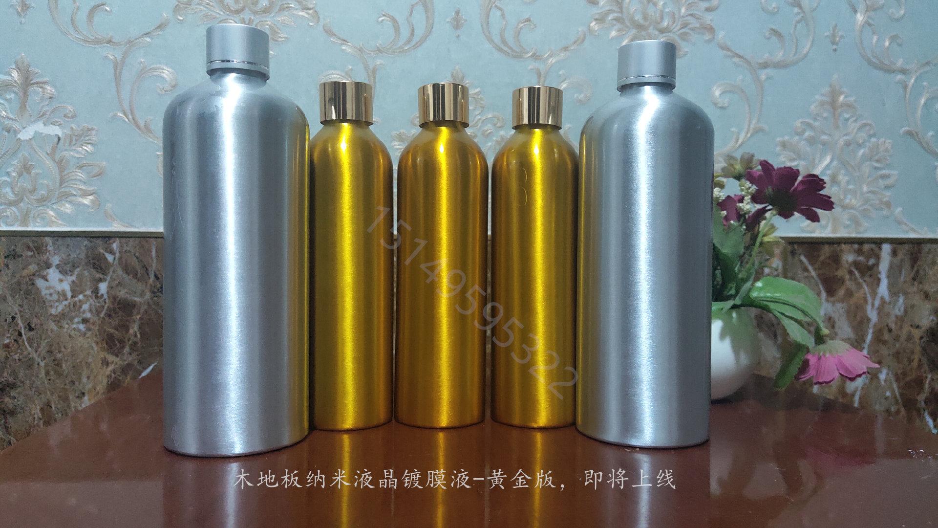 木地闆納米液晶鍍膜液黃金版卽刻上線,硬度更好,亮度更亮!