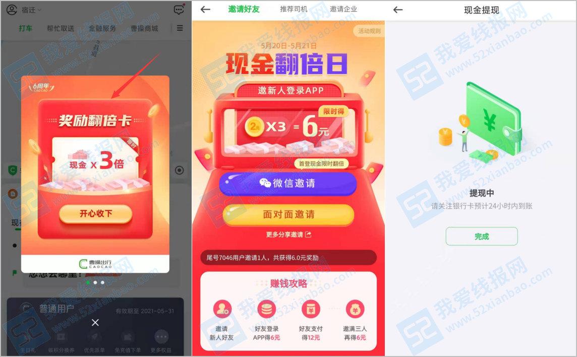 曹操出行邀请好友下载app领6元现金红包