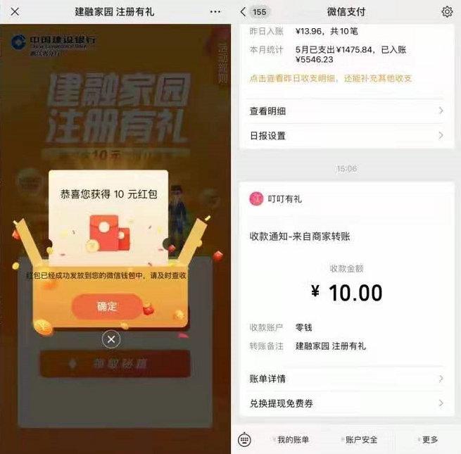 CCB建融家园app注册领10元微信红包