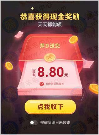 京东618城城分现金领最高88元现金 薅羊毛 第2张