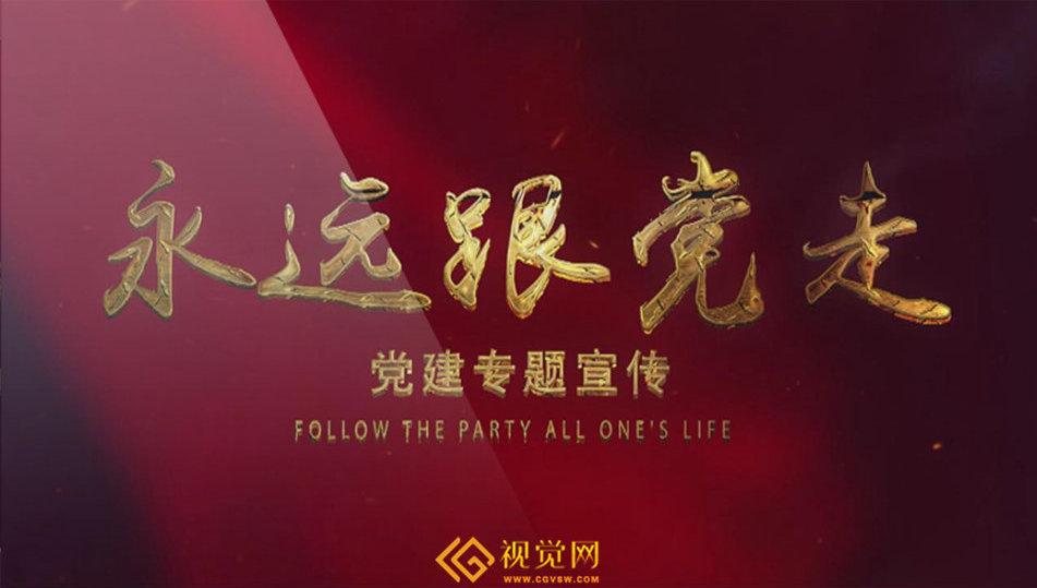 AE模板丨大气金字党建宣传文字片头
