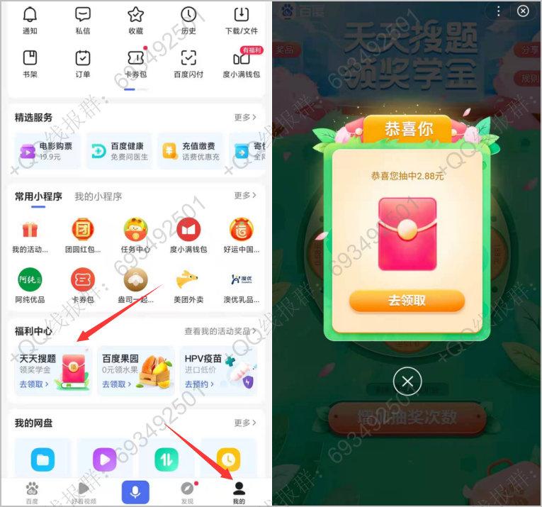百度app参与天天搜题领奖学金2.88元现金红包