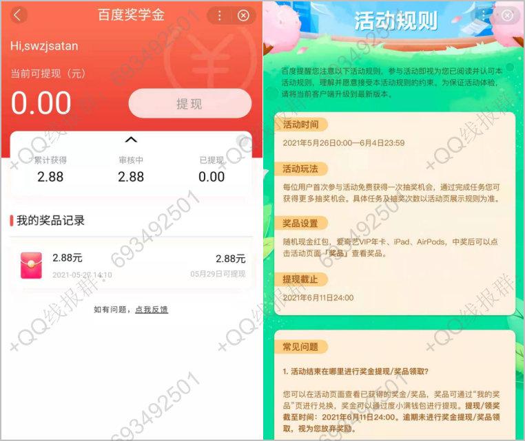 百度红包活动入口,百度app抽奖百分百中2.88元现金红包 红包活动 第3张