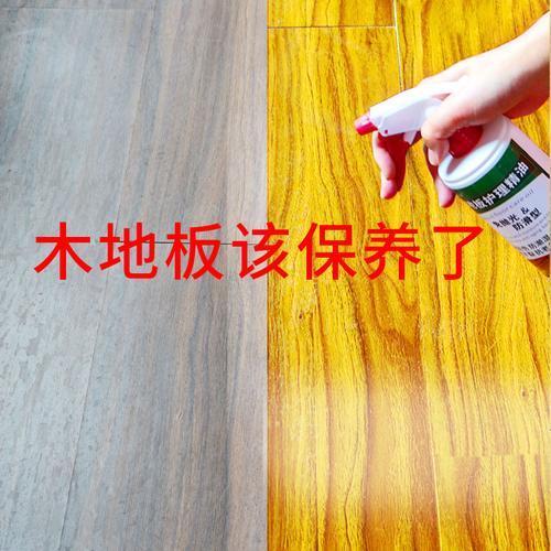 木地板保养与不保养的效果,从日常生活就能看到!