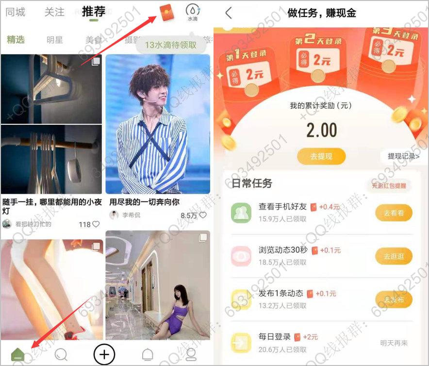 最新羊毛线报:绿洲app新人登录领6元现金红包 薅羊毛 第2张
